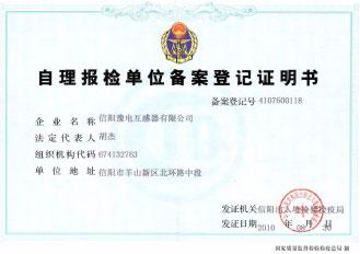 自理报检单位备案登记证明书